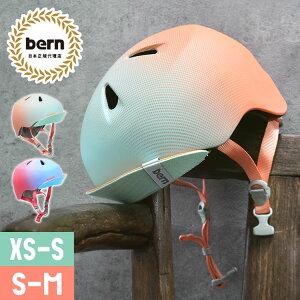 キッズ ヘルメット bern 幼児 ヘルメット 子供用 自転車 ヘルメット おしゃれ 幼児用ヘルメット キッズ バイク ストライダー スケボー 小学生 バーン nino nina XS Sサイズ Mサイズ ベビー プレゼ
