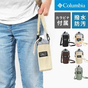 ペットボトルホルダー columbia コロンビア ドリンクホルダー水筒ホルダー ペットボトル 500ml 保冷 保温 ケース メンズ レディース スリム PU2203 収納 アウトドア レジャー 旅行 キャンプ 便利