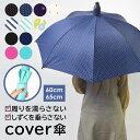 傘 スライドカバー 傘 カバー付き スライドキャップ 長傘 60cm ジャンプ 雨傘 シンプル 周囲を濡らさない エコ カサ …