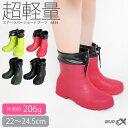 長靴 レディース 農作業 軽量 超軽量 軽い 長靴 ショート エアラバーショートブーツW ブーツ レインブーツ 防水 柔ら…
