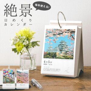 日めくりカレンダー 卓上 世界の絶景 日本の絶景 絶景 景色 写真 卓上カレンダー シンプル おしゃれ 風景 365日世界一周絶景日めくりカレンダー TH-01 365日日本一周絶景日めくりカレンダー TH-