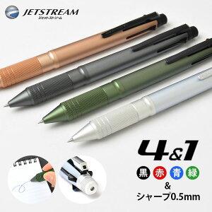 ジェットストリーム 多機能ペン 4&1 metal edition 三菱鉛筆 ボールペン シャーペン メタルエディション MSXE5-2000A-05 0.5mm 多機能ボールペン お祝い 誕生日 ギフト プレゼント 男性 女性 学生 社会