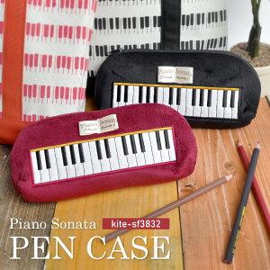 ペンケース ピアノ 鍵盤 モチーフ 筆箱 かわいい レディース メンズ 文房具 筆記用具 高校生 おしゃれ 文具 ポーチ 通学 通勤 学生 スリム ペンポーチ 小物入れ 吹奏楽 新学期 大人 おもしろ