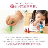 クレヨン筆記用具ベビコロール12色キッズあおぞらAOZORAかわいい画材くれよん2歳以上アートギフトベーシックポップ日本製子供絵お絵描き安全汚れにくい折れにくい洗えるおもちゃプレゼントギフト美術レッドブルーイエローくれよんおしゃれ