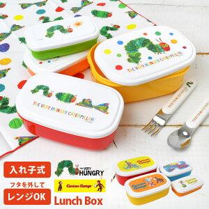 弁当箱 入れ子式 4個セット 日本製 はらぺこあおむし おさるのジョージ グッズ 角型 保存容器 プラスチック セット お弁当箱 子供 幼稚園 保育園 男の子 女の子 キャラクター ランチボックス