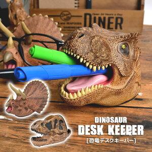 眼鏡スタンド かっこいい メガネスタンド 恐竜 リアル 雑貨 ペン入れ デスク用品 インテリア かわいい 眼鏡置き 恐竜 ダイナソー モチーフ 文房具 文具 おもしろ 雑貨 迫力 ステーショナリー