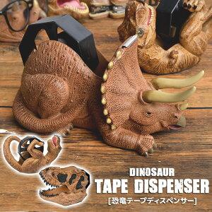 テープカッター かっこいい セロハンテープ 恐竜 リアル 雑貨 テープカッター デスク用品 インテリア かわいい 眼鏡置き 恐竜 ダイナソー モチーフ 文房具 文具 おもしろ 雑貨 迫力 日用品