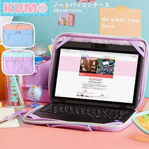 パソコンケース 子供 小学生 KUM 小学校 ノートパソコンケース 開いてそのまま使える 29×20cm かわいい 可愛い ノートPC タブレット ケース 手提げ付き トートバッグ 持ち運び 13インチ 女性 お