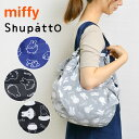 シュパット miffy Shupatto M ミッフィー エコバッグ かわいい 大容量 Mサイズ レディース ママバッグ 買い物バッグ …