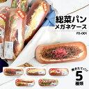 メガネケース かわいい コッペパン 惣菜パン おもしろ プレゼント ハード 焼きそばパン コロッケ フルーツ タマゴ ホ…