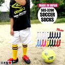 サッカーソックス 2本ライン 19 20 21 22 23 24 25 26 27cm 国産 日本製 メンズ レディース キッズ サッカー フットサ…