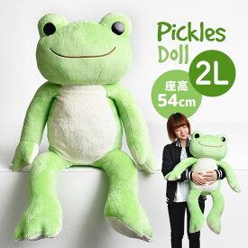 ぬいぐるみ 特大 かえるのピクルス ベーシック pickles the frog ピクルス ふわふわ 大きめ 2Lサイズ 2L ll LL かわいい 大きめ 大きい ラッピング プレゼント ギフト 誕生日 クリスマス お祝い お座り 自立 かえる カエル 動物 ピクルスザフロッグ さらさら 092694-16