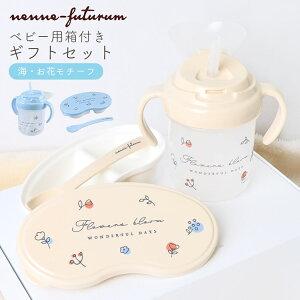 離乳食 食器 セット プレゼント ベビー食器 割れない 離乳食容器 ストローマグ スプーン 日本製 食器セット 女の子 男の子 赤ちゃん ベビーギフトセット 0歳 1歳 お食い初め 皿 仕切り 出産祝