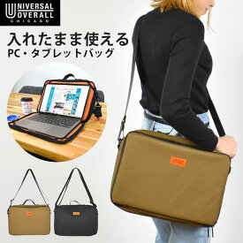 パソコン バッグ おしゃれ 入れたまま使える トートバッグ ショルダーバッグ バッグインバッグ パソコンケース pc ノートパソコン ケース メンズ レディース 13.3インチ 13.4インチ ビジネスバッグ PCバッグ インナーバッグ UNIVERSAL OVERALL ユニバーサルオーバーオール