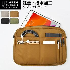タブレット ケース おしゃれ タブレットケース iPad バッグ 12.5インチ 10インチ A4 撥水 ポケット多い アウトポケット付き 収納多い iPadケース スリーブケース 防傷 スリム インナーバッグ バッグインバッグブランド UNIVERSAL OVERALL ユニバーサルオーバーオール