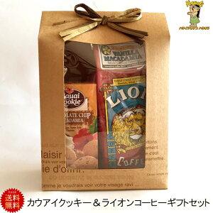 送料無料 ライオンコーヒーとカウアイクッキーギフトセット プレゼント ブラウン ライオンコーヒーバニラマカデミア