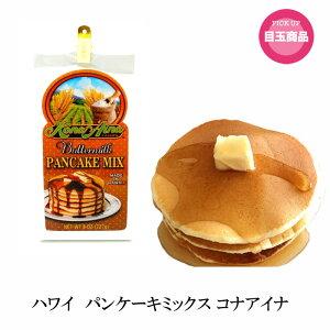 ブラックフライデータイムセール 送料無料 ハワイパンケーキミックス 限定50個コナアイナ パンケーキミックス バターミルク 227g 通常1500円 ホットケーキミックス 美味しい 人気パンケ