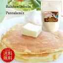 送料無料 ハワイ パンケーキミックス レインボードライブイン ホットケーキミックス 本場ハワイのパンケーキミッ…