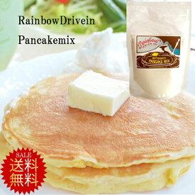 セール 送料無料 ハワイ パンケーキミックス 備蓄食料 レインボードライブイン 本場ハワイのパンケーキミックス バターミルク配合 ゆうパケット500g