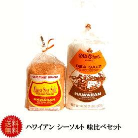 送料無料 ハワイアンソルト 味比べ2個セット 赤塩 アラエア オールドタイムパアカイソルト ロミロミ バスソルトにも ハワイお土産 ハワイバラマキ土産