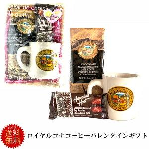 送料無料 コーヒーギフト マカダミアナッツ チョコレ−トハワイアンホースト ロイヤルコナコーヒー マグカップセットおしゃれ 高級 詰め合わせ かわいい