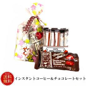送料無料 インスタントコーヒー スティック&チョコレート マカダミアナッツ ハワイアンホースト コナコーヒー ギフト プレゼント おしゃれ あす楽 3000円 高級 詰め合わせ かわいい