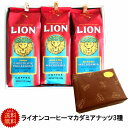 敬老の日 プレゼント 送料無料 コーヒー 高級コーヒーギフト セット 挽いた 豆 アイスコーヒー ライオンコーヒー マカダミア3種類 コ…