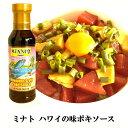 ポキ ソース ポキ丼のたれ ポキの素 ミナト 本場ハワイ輸入品 ハワイ土産 ポケ 簡単料理 お手軽料理 あえるだけの簡単…