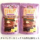 タロパンケーキミックス 170gx2個 タロイモパンケーキミックス ハワイばらまきお土産