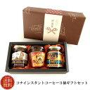 最高級コーヒーギフト 送料無料 コナインスタントコーヒー3種類セット 御歳暮 紙箱 1番人気