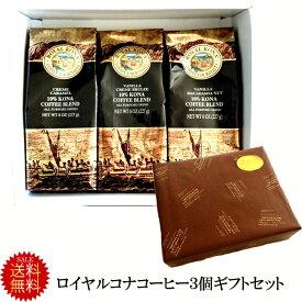 送料無料コーヒーギフト あす楽 プレゼント 高級 アイスコーヒー コナコーヒー ロイヤルコナコーヒー3種類 コーヒーギフト おしゃれ 内祝 お歳暮 あす楽