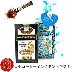 送料無料 ホワイトデーギフト お返し あす楽 かわいい インスタントコーヒー スティック ハワイ コナコーヒーマルバディギフトパック
