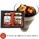 送料無料 お中元 プレゼント コーヒーギフト インスタント  アイス用 ホット用 各1個 100%コナ フリーズドライコーヒー お手頃価格…