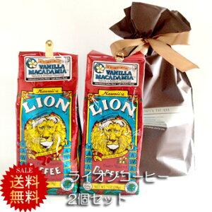 送料無料 ライオンコーヒー ギフト 2個ギフトパック ブラウンライオンバニラマカダミアなど選べます 沖縄送料1000円 ライオンコーヒーバニラマカデミア