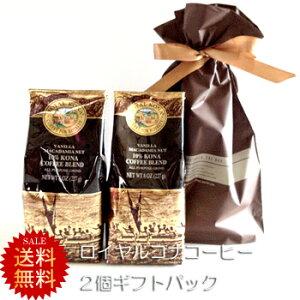 送料無料 高級コーヒーギフト コナコーヒー ロイヤルコナコーヒー2個ギフトセット ブラウンお好きな組み合わせが選べるセット あす楽