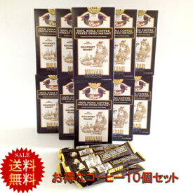 インスタントコーヒー スティック コナコーヒー マルバディ 10個セット 送料無料