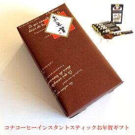 コナコーヒー100% インスタントコーヒー スティック マルバディ お年賀・お年始 あす楽