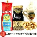 送料無料 ライオンコーヒー ロイヤルコナ バニラマカダミア 飲み比べ 2個セット コナコーヒー 豆 ハワイ土産 バニラマカデミア ゆう…