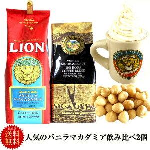 送料無料 ライオンコーヒー ロイヤルコナ バニラマカダミア 飲み比べ 2個セット ハワイ土産 バニラマカデミア ゆうパケット便