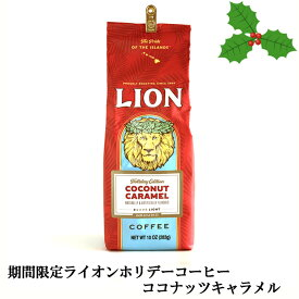 ライオンコーヒー キャラメルココナッツ 10oz 283g 約30杯分 ホリディコーヒー 期間限定販売
