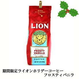 ライオンコーヒー フロスティバニラ・スイスチョコアーモンド・アイリッシュクリーム 10oz 283g 約30杯分 ホリディ ホリデー コーヒー 期間限定販売