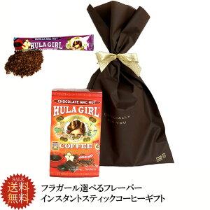 送料無料 インスタントコーヒースティック 高級コーヒー ギフト アイスコーヒー コナコーヒー インスタントコーヒー プレゼント フラガール チョコレート ココナッツ バニラマカダミアナ