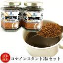 送料込みコナコーヒー インスタント 2個 100%コナコーヒー ハワイセレクション  お手頃価格 【ハワイセレクション 1.5oz (42.52g)…