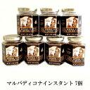送料無料 コナコーヒー セットコナコーヒー100% インスタント 7個マルバディ【マルバディ 1.5oz (42.52g)23杯分x7…