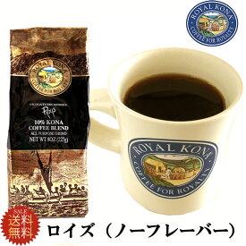 セール 送料無料 コナコーヒー ロイヤルコナコーヒー ロイズ ROYS 8oz 227g メール便 ゆうパケット ノーフレーバー ノンフレーバー ハワイ土産