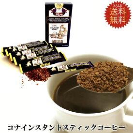 送料無料 コナコーヒー インスタントコーヒー スティック 100%コナコーヒー インスタントスティック マルバディ インスタントコーヒー ハワイお土産