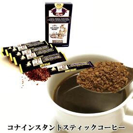 インスタントコーヒー スティック ハワイお土産 コナコーヒーインスタントスティック 日本語表示抜き マルバディ