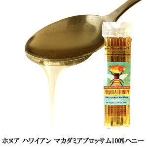 はちみつ ハチミツ 蜂蜜 ホヌア スティック 8本入り[5g×8本] 100%ハワイ産のマカダミアハニー 無添加 蜂蜜ギフト 100%天然はちみつ ハワイ人気お土産