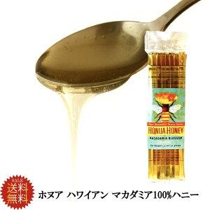 送料無料 蜂蜜 ハチミツ 蜂蜜 ホヌア スティック 8本入り[5g×8本] 100%ハワイ産のマカダミアハニー 無添加 蜂蜜ギフト 100%天然はちみつ ハワイ人気お土産