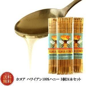 送料無料 蜂蜜 ハチミツ 蜂蜜 ホヌア スティック 8本入り[5g×8本]3個 100%ハワイ産のマカダミアハニー 無添加 蜂蜜ギフト 100%天然はちみつ ハワイ人気お土産